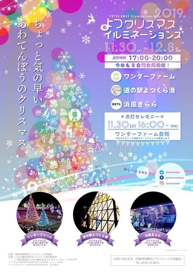 よつクリスマス イルミネーションズ