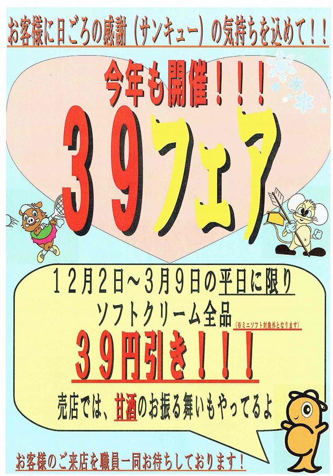 道の駅のだ 観光物産館ぱあぷる 39フェア