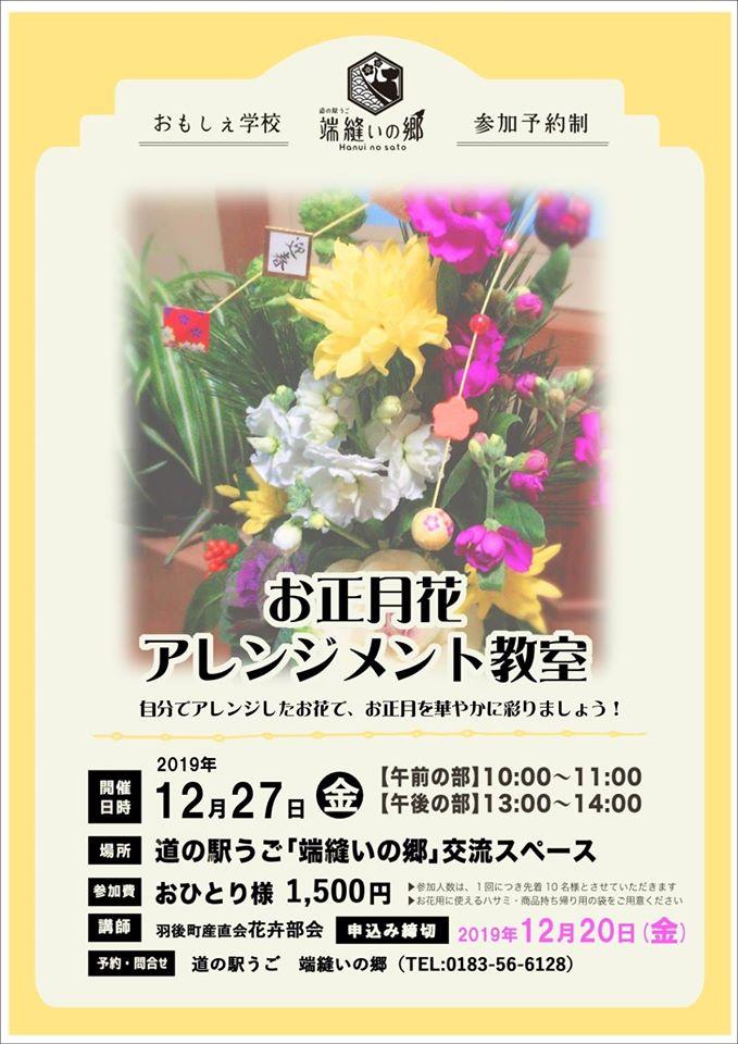 道の駅うご お正月花アレンジメント教室