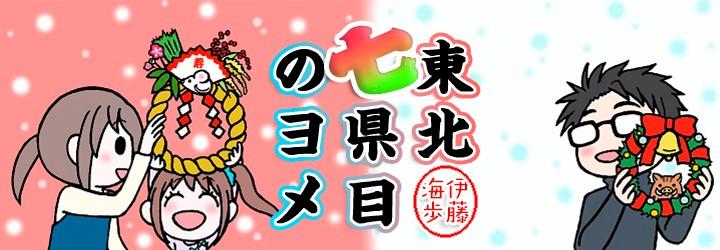 れんこん、レンコン、蓮根【連載第53回】
