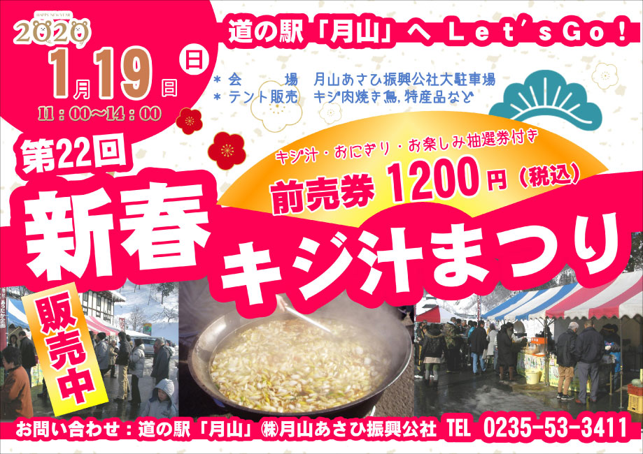 道の駅月山 新春キジ汁まつり