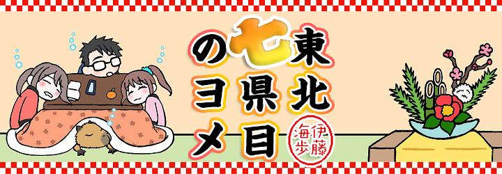 粥ずし&七草粥【連載第54回】