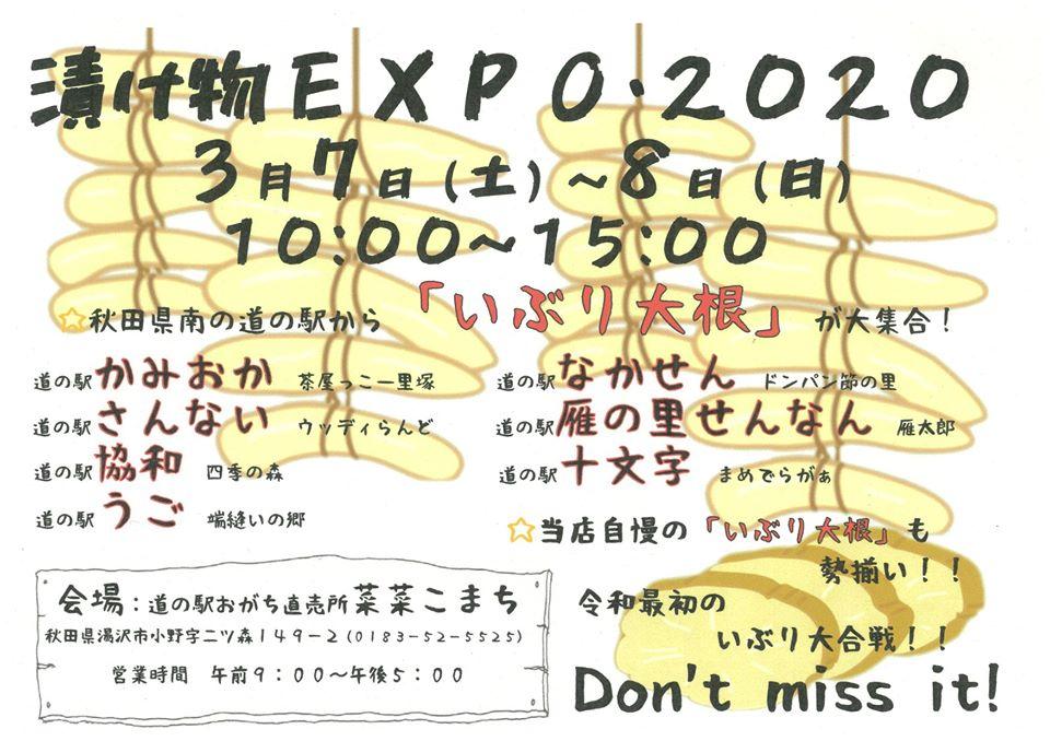 道の駅おがち 漬物EXPO・2020