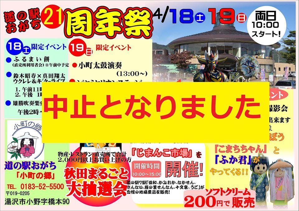 【中止】道の駅おがち 21周年祭