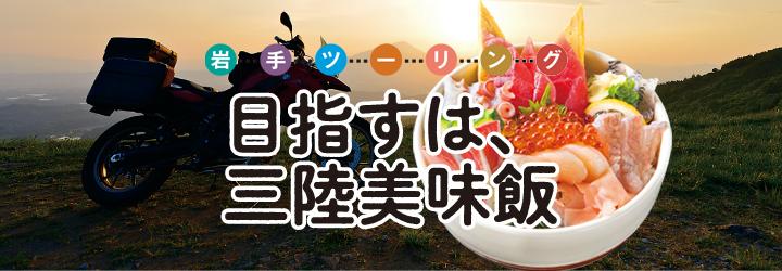 岩手県観光協会プレゼンツ 岩手ツーリング「目指すは、三陸美味飯」
