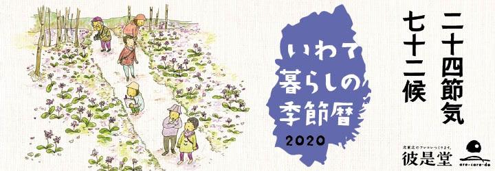 【夏至】いわて暮らしの季節暦2020【畑わさび】