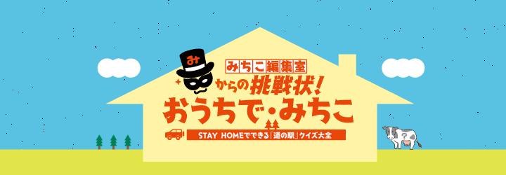 【おうちで・みちこ】STAYHOMEでできる「道の駅」クイズ大全《解答付き》