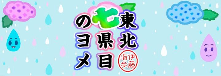 水まんじゅう、わらび餅【連載第65回】