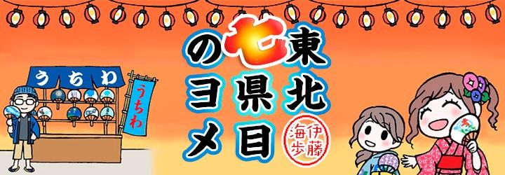 麦切り ~庄内ご当地麺~【連載第69回】