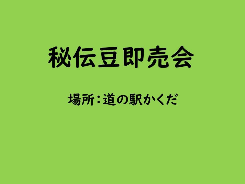角田ずんだまつり 秘伝豆即売会 / 会場:道の駅かくだ
