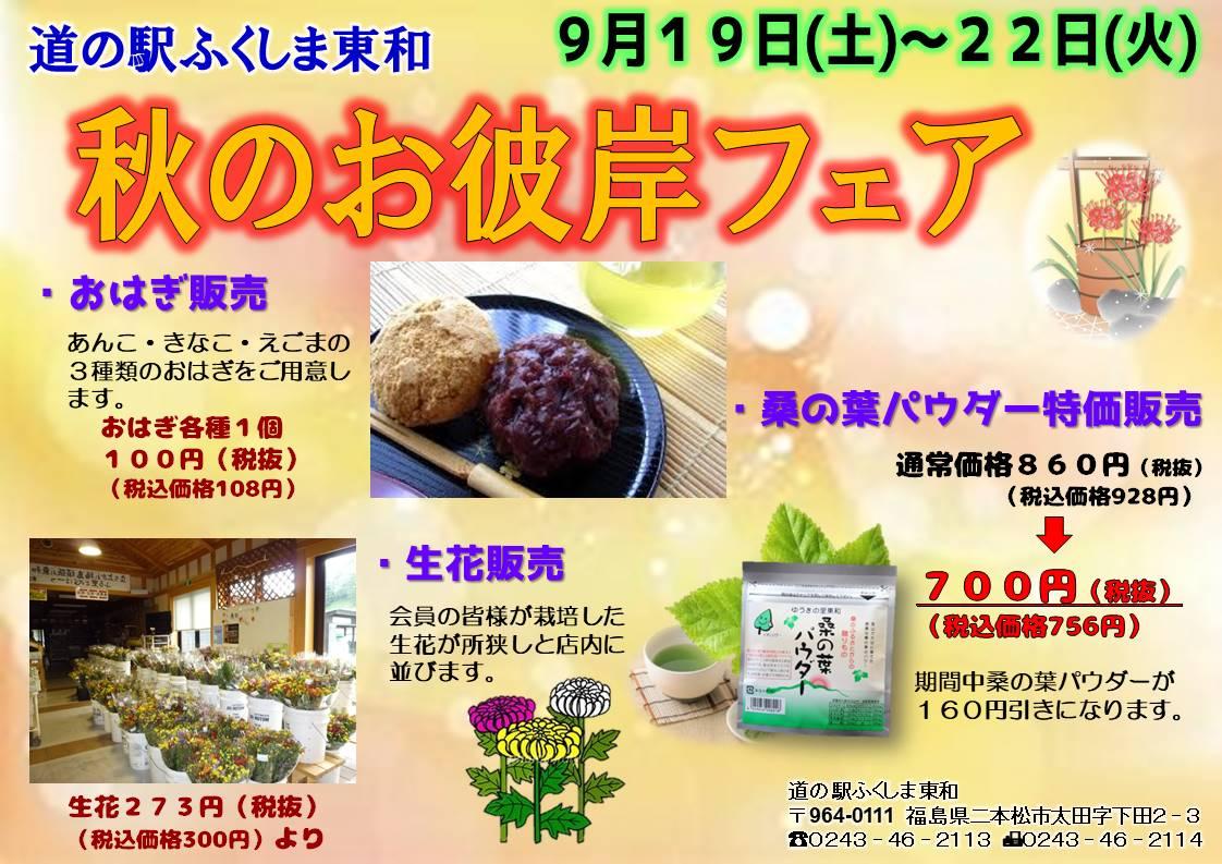 道の駅ふくしま東和 秋のお彼岸フェア