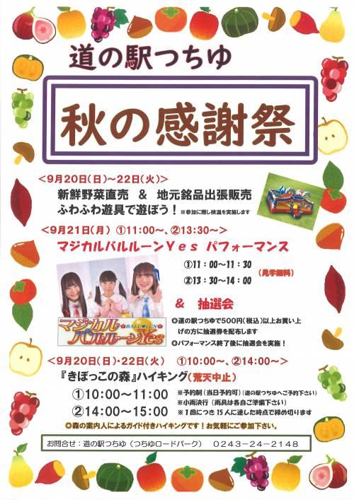 道の駅つちゆ 秋の感謝祭