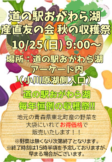 道の駅おがわら湖 産直友の会 秋の収穫祭