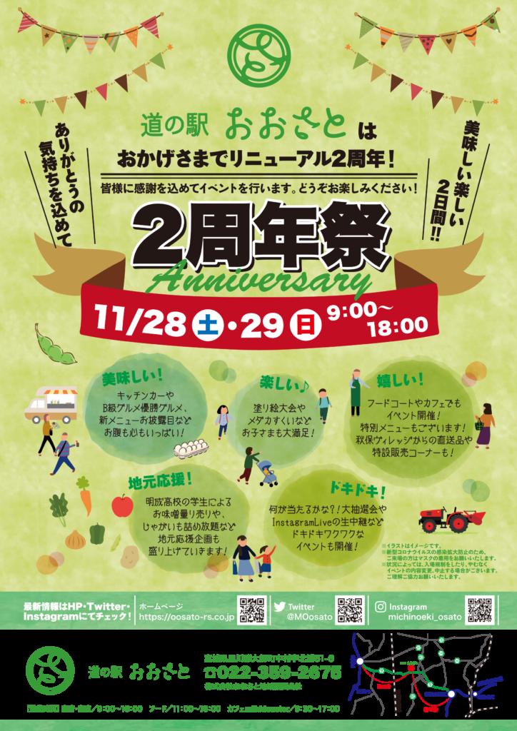道の駅おおさと 2周年祭