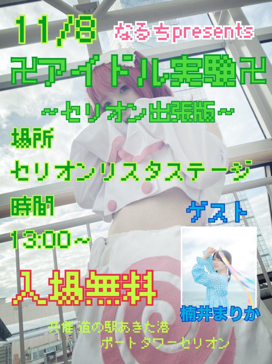 卍アイドル実験卍 ~セリオン出張版~