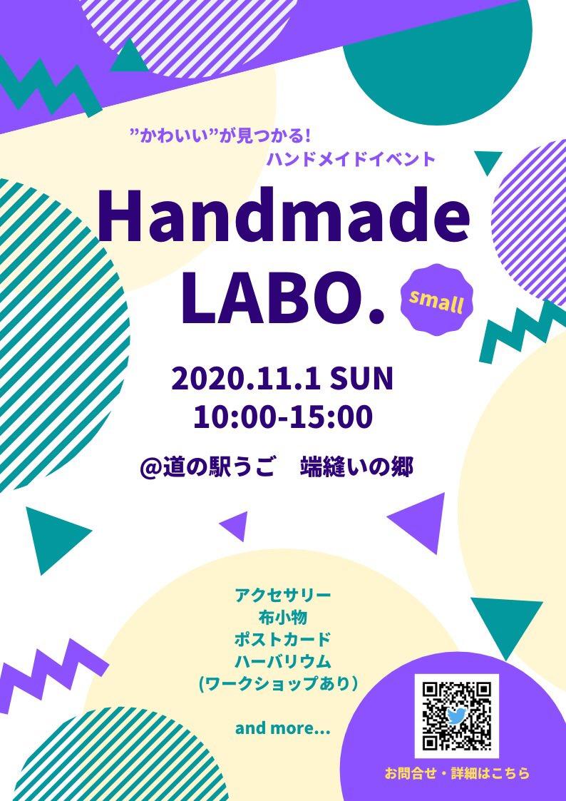 Handmade LABO. /会場:道の駅うご