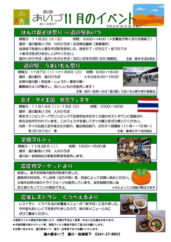 道の駅あいづ 湯川・会津坂下 堂畑マルシェ