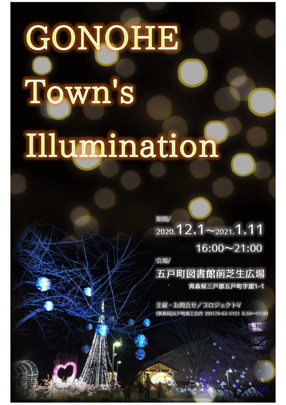 五戸Town'sイルミネーション