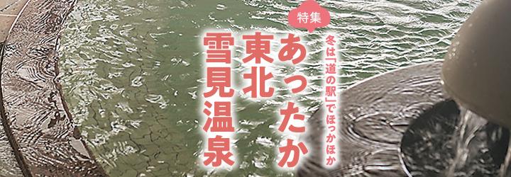 【特集】あったか東北雪見温泉
