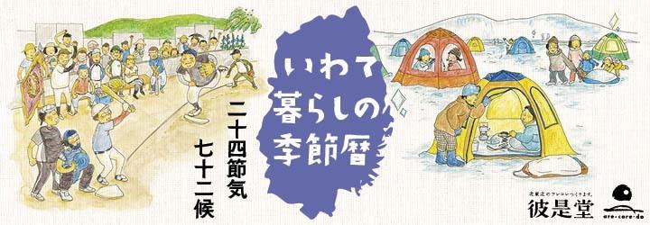 【冬至】いわて暮らしの季節暦2020【漬け物】