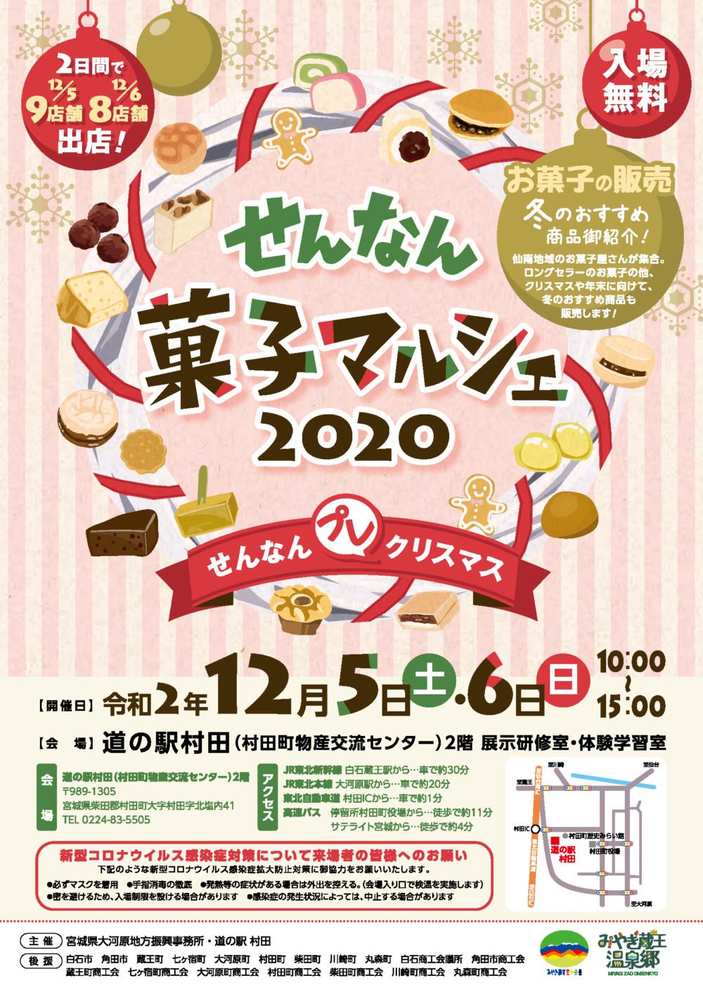 せんなん菓子マルシェ2020/会場:道の駅村田