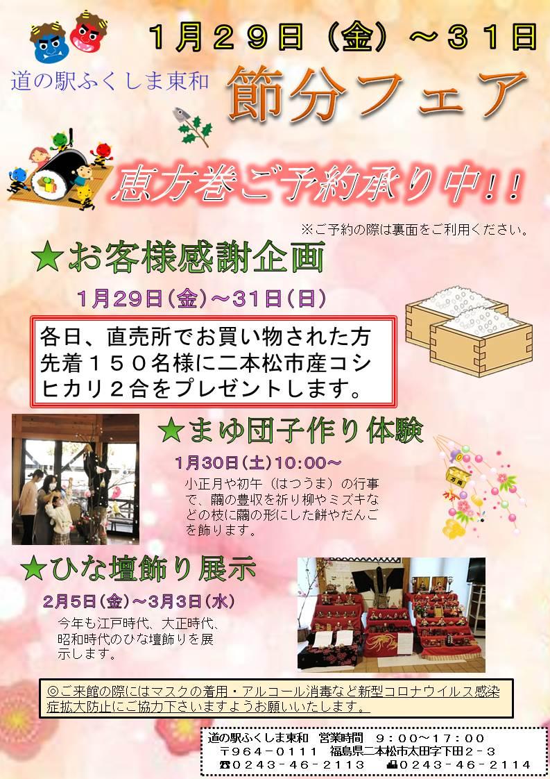 道の駅ふくしま東和 節分フェア