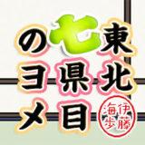 納豆、まさかの5位【連載第83回】