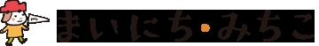 まいにち・みちこ【東北「道の駅」公式WEBマガジン】