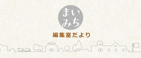 宮城県・秋田県「道の駅」検定中止のお知らせ