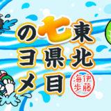 ありがどの、清水屋【連載第90回】