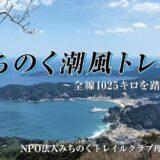 【第2回】 「みちのく潮風トレイル」はじめの一歩 ~青森県八戸市蕪島から金浜まで(南下)~